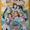 【イベント】ラブライブ!サンシャイン!!Aqours クラブ活動 LIVE & FAN MEETING 名古屋公演 ライブビューイング