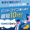 GMOインターネットグループ(東証一部上場)のGMOコイン