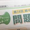 自己採点結果〜第14回(2019年)越中富山ふるさとチャレンジ検定