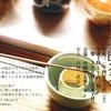 生誕祭 慎太郎茶会
