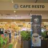カフェ レスト  cafe resto  新山下店