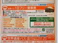周遊バスなどに使える1日乗車券500円,JR東日本主要駅のびゅうプラザで買うと450円