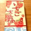【いちご大福⑨】赤坂青野のいちご大福