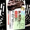 チョコが健康に良い?『チョコで血圧が下がった』を読んだ感想