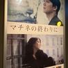 【映画】『マチネの終わりに』ネタバレあり感想