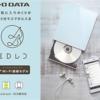CDデータを直接iPhone・iPad・Androidに取り込めるガジェット、「CDレコ」がすごい。