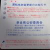 【奈良攻略】コロナ禍の今年における 奈良運転免許センターでの自動車運転免許の更新