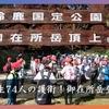 秋の紅葉を感じながら、御在所岳を小学生74人と登山してきた話【御在所岳/山登り】