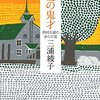 【文庫販売】2015年9月8日:小学館文庫版『愛の鬼才』発売開始
