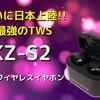 【開封レビュー】パワー系メーカーのお手ごろ価格TWS KZ-S2 完全ワイヤレスイヤホン