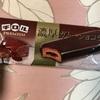 セリア・ロイル:チロル濃厚ガトーショコラ