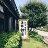 箱根旅行のおすすめスポット「鈴廣かまぼこの里」が楽しい!