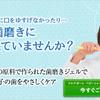 赤ちゃんから始める口内ケア【ケイ素配合】食品レベルで作られた歯磨きジェルで歯磨き習慣を