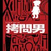 映画『拷問男』ネタバレ感想! 意外と手堅い社会派映画
