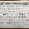 二周年キャンペーンのお知らせ!