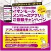 クーポン 【イオンモール 指定店舗 100円引き券でダイソーの糊を購入】