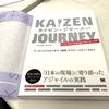 カイゼン・ジャーニーを読みました。