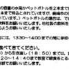 鹿嶋市市立学校カシマスタジアムにコカコーラ社製以外は持ち込み禁止!通知の学校名はどこ?