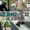 月額103円で1億円を補償する最安の自転車保険|全日本交通安全協会のサイクル安心保険