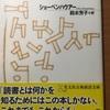 読書について ショーペンハウアー 光文社古典新訳文庫