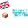 日本からイギリスへ荷物が届く日数は?関税は?VAT請求から受け取り方法は?実例トラック情報公開!