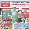 画像 動き ペットボトル 生茶 立体的 カスミ 3月7日号