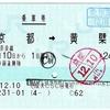 乗車券 京都→黄檗 (大)京大CSC発行