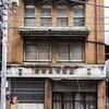 岩瀬博美商店 中央区銀座