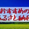 【ふるさと納税】京懐石のお味噌汁詰合わせセット24食がめっちゃオススメ!