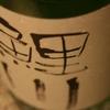 『鯉川 純米酒』米どころの山形県庄内地方で「地元」にこだわる酒造り。今回は定番純米酒。