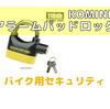 【レビュー】KOMINE アラームパッドロック (LK-120)【バイク用・南京錠型セキュリティアラーム】