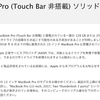 TouchBar非搭載MacBook Pro 13インチとiPhone Xの一部でハード不具合が見つかり無償交換へ