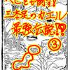 ヘビをも倒す!三本足のカエル最強伝説!? その3 【再読】 ~『金玉ねじぶくさ』巻七の二より~