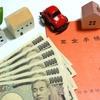 公的年金制度の仕組みを正しく理解して豊かな老後生活を!