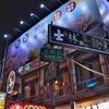 士林夜市(シーリンヨイチ)~ここは東京で言ったら上野から御徒町界隈の「アメ横」。。。
