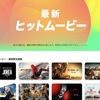 【iTunes Store】「最新ヒットムービー」期間限定価格