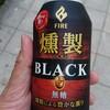 「キリン FIRE 燻製ブラック」を飲んでみました