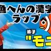 動画アップ!「魚へんの漢字ラップ」
