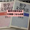 結城浩先生の数学文章作法で文章の書き方のイロハを学ぶ。