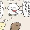 4コマ漫画「出会い」