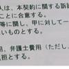 【大阪】西浦実業の不当条項を検証する。訴訟関係