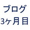 【アクセス3倍】3ヶ月目のブログ運営報告!