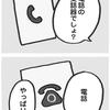 電話のマークは黒電話?