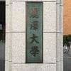 学食巡り 278食目 麗澤大学