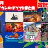 総勢51本!2019年7月のNintendo Switchダウンロード専用ソフトを振り返る!