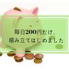 【投資2年目育休ママ】毎日200円だけの気軽な投資を始めました。
