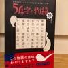 『54字の物語 怪』氏田雄介