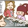 ピアノ教室に通い始めました