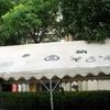 慰霊碑前のテント