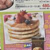デザイン 動き パンケーキ 切り抜き ヤオコー 3月1日号